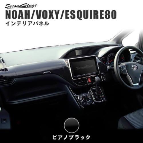 トヨタ ヴォクシー/ノア/エスクァイア80系 前期 後期 ダッシュパネルセット 全7色