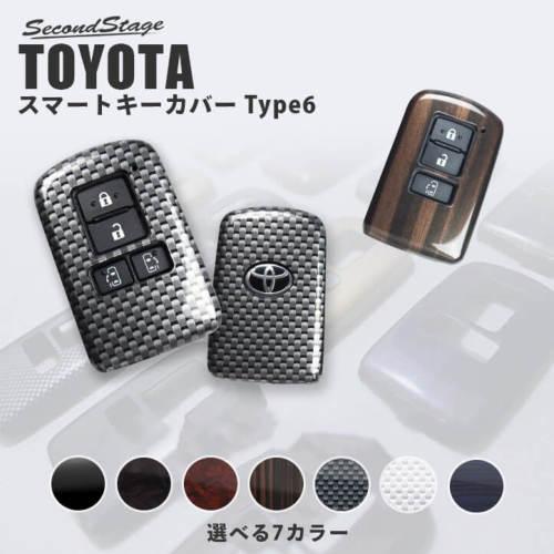 スマートキーカバー トヨタ Type6
