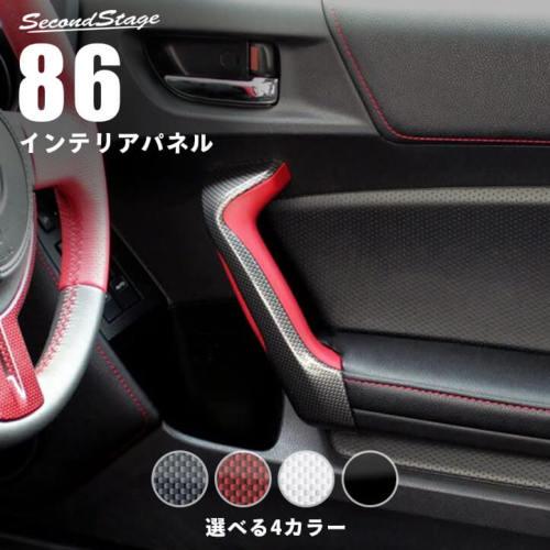 トヨタ 86 前期 後期対応 ZN6 ドアハンドルパネル 全7色