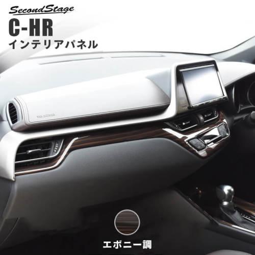 トヨタ C-HR 前期 後期 センターパネル CHR CH-R 全9色