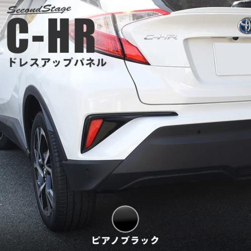 トヨタ C-HR 前期 後期 リフレクターパネル CHR CH-R 全5色