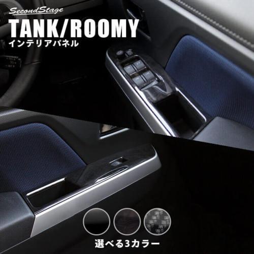 トヨタ タンク ルーミー PWSW(ドアスイッチ)パネル 全4色
