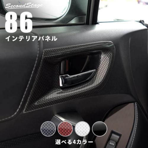 トヨタ 86 前期 後期 ZN6 ドアベゼルパネル 全7色