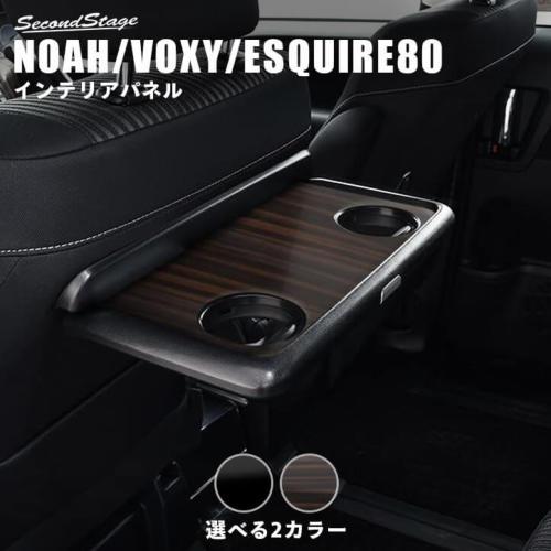 トヨタ ヴォクシー/ノア/エスクァイア80系 後期専用 助手席シートバック(折りたたみ)テーブルパネル 全7色