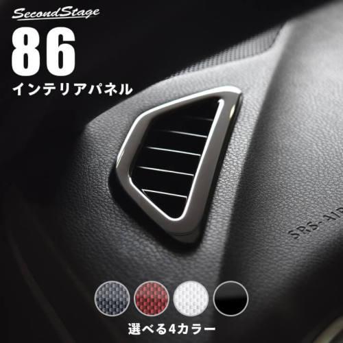 トヨタ 86 前期 後期 ZN6 デフロスターパネル 全7色