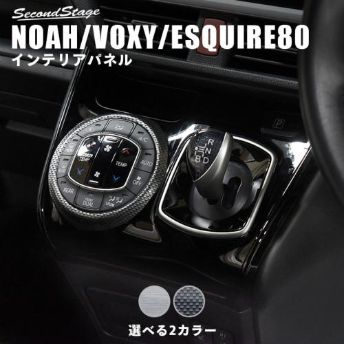 ノア/ヴォクシー/エスクァイア80系エアコンリングパネル