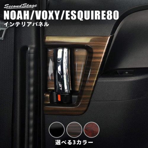 ノア/ヴォクシー/エスクァイア80系後席ドアエスカッションパネル