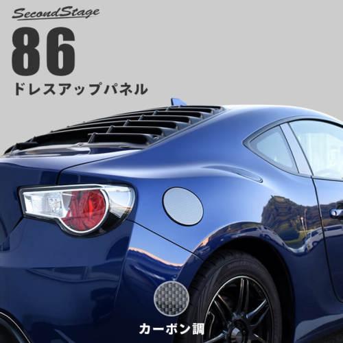 トヨタ86(ZN6)フューエルリッドパネル