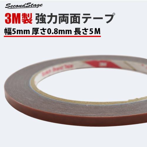 3M社製(スリーエム) 切って使える超強力両面テープ