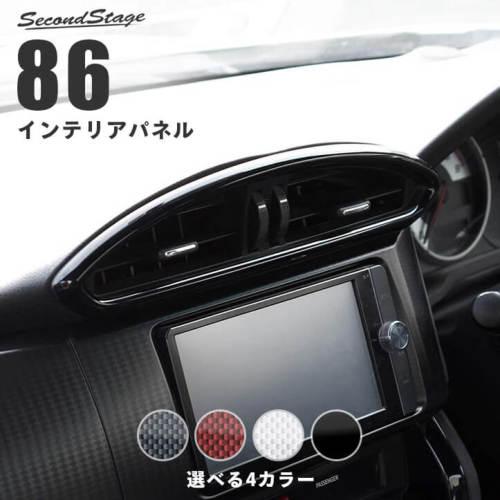 トヨタ 86 前期 後期対応 ZN6 センターダクトパネル 全7色
