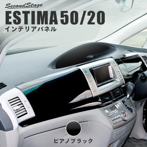 トヨタ エスティマ50系 エスティマハイブリッド20系 ACR・GSR50/AHR20 ダッシュパネルセット 全2色