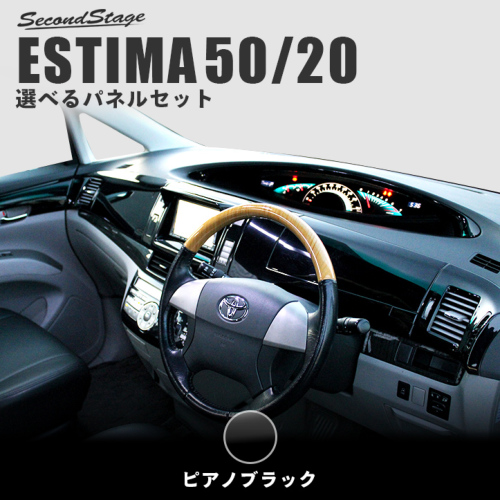 トヨタ エスティマ50系 ACR・GSR50 エスティマハイブリッド AHR20 選べるパネルセット 全2色