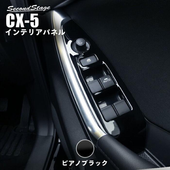 マツダ CX-5 KE系 前期 中期 ドアスイッチパネル