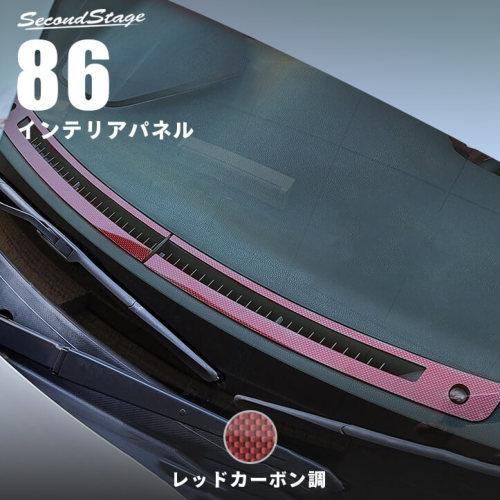 トヨタ 86 前期 後期 ZN6 フロントデフロスターパネル 全7色