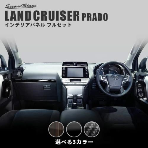 トヨタ ランドクルーザープラド150系 後期対応 内装パネルフルセット 全5色