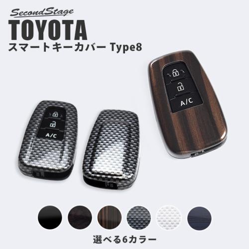 スマートキーカバー トヨタ キーケース Type8