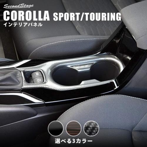 トヨタ カローラスポーツ&ツーリング210系 センターコンソール(ドリンクホルダー)パネル 全5色