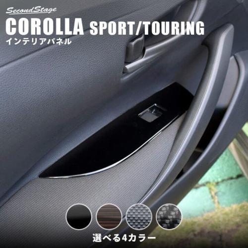 カローラスポーツ&ツーリング210系 PWSW(ドアスイッチ)パネル 全5色