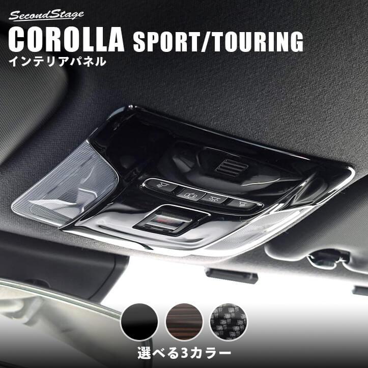 トヨタ カローラスポーツ210系 ルームランプパネル 全3色