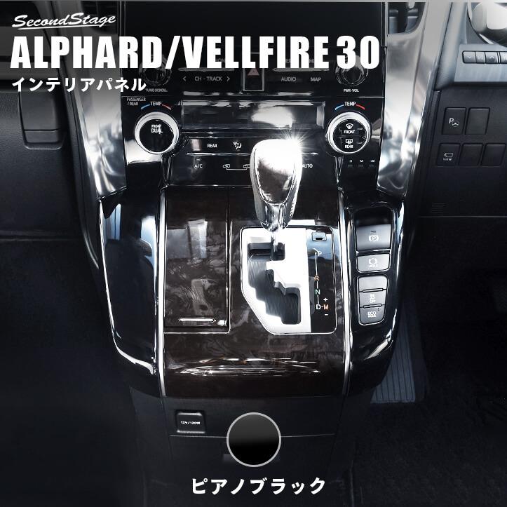 トヨタ ヴェルファイア/アルファード30系 前期 後期 シフトサイドパネル ピアノブラック