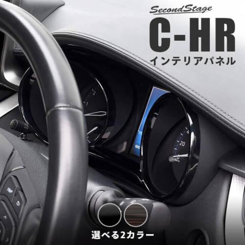 トヨタ C-HR 前期 後期 メーターパネル CHR CH-R 全8色