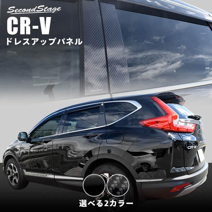 ホンダ CR-V(RW1・RW2・RT5・RT6) ピラーガーニッシュ 全2色