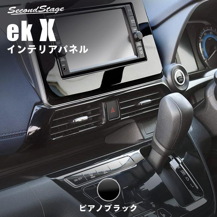 三菱 eKクロス B30系 センターダクトパネル 全3色
