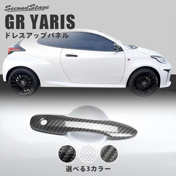 トヨタ GRヤリス アウターハンドルパネル 全3色