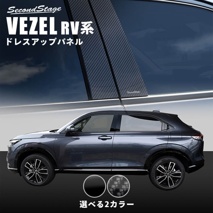 ホンダ 新型ヴェゼルRV系 (2021年4月~) ピラーガーニッシュ 全2色