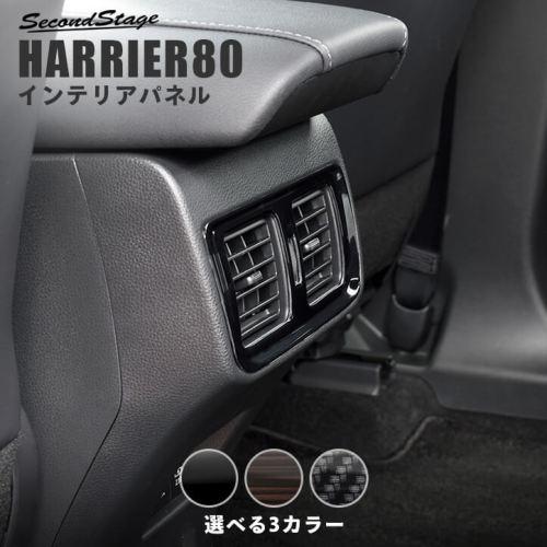 トヨタ ハリアー80系 後席ダクトパネル 全3色