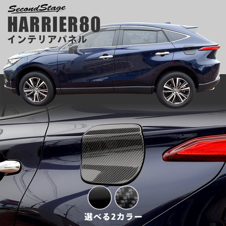トヨタ 新型ハリアー80系 フューエルリッドパネル 全3色