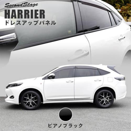 ハリアー60系 ウィンドウモールパネル