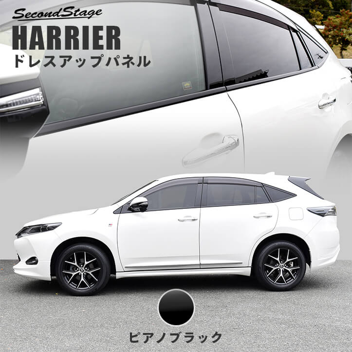 トヨタ ハリアー60系 ウィンドウモールパネル ピアノブラック