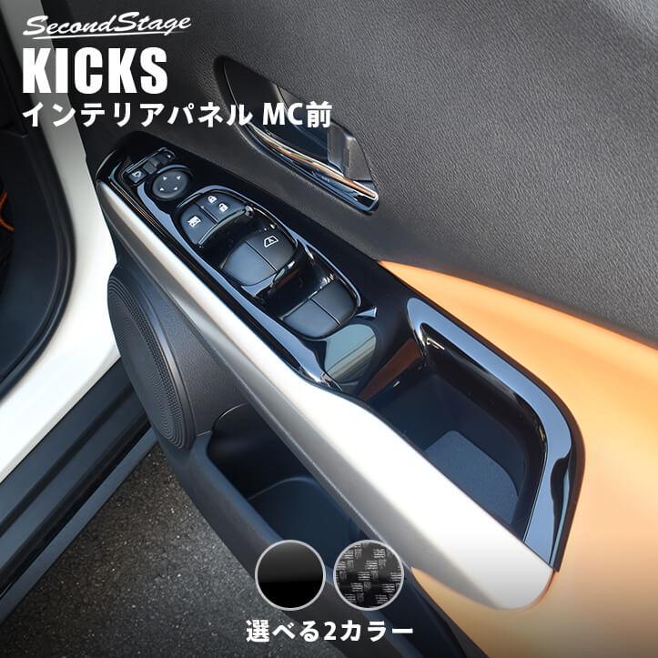 日産 キックス e-POWER PWSWパネル 全2色