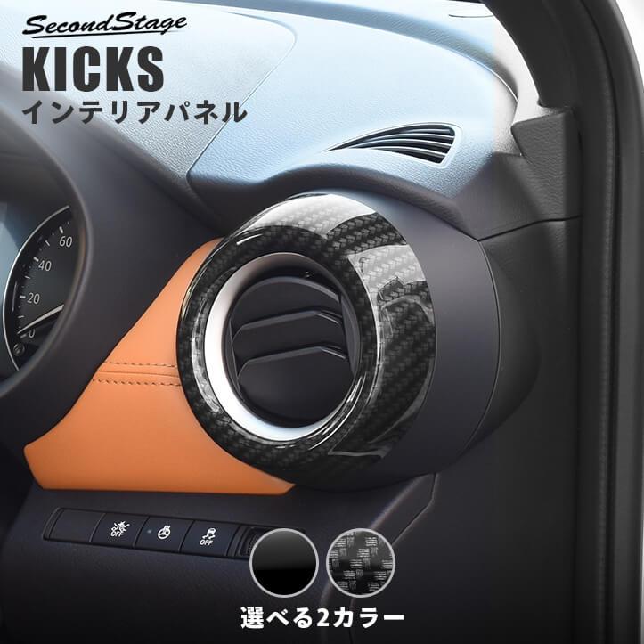 日産 キックス e-POWER ダクトパネル 全2色