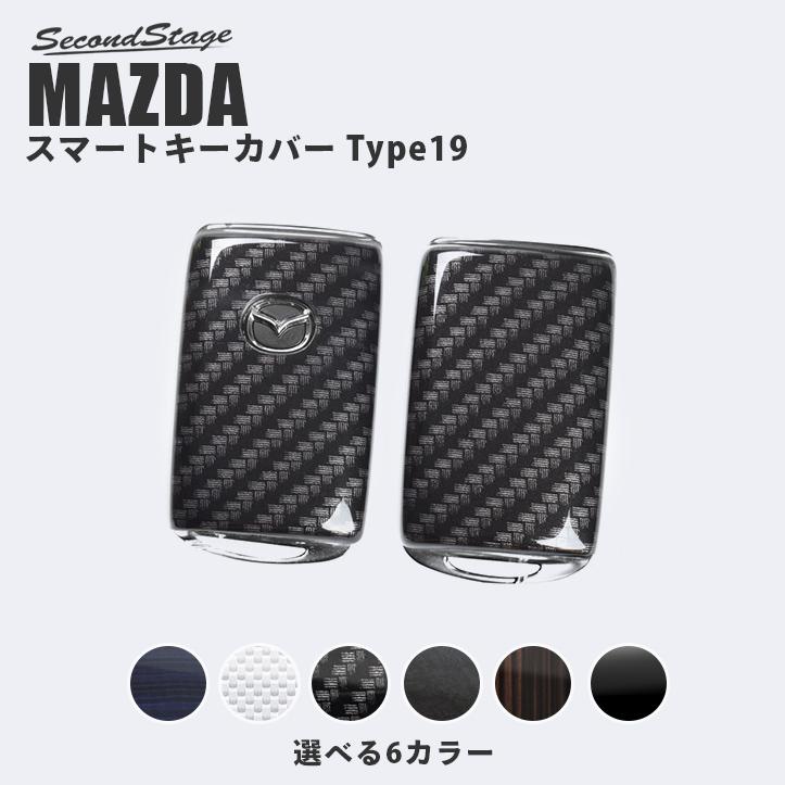 マツダ スマートキーカバー キーケース Type19 全8色