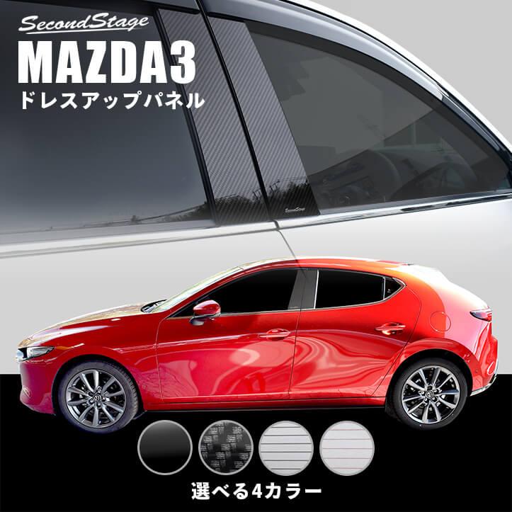 マツダ MAZDA3 FASTBACK(ファストバック) BP系 ピラーガーニッシュ 全4色