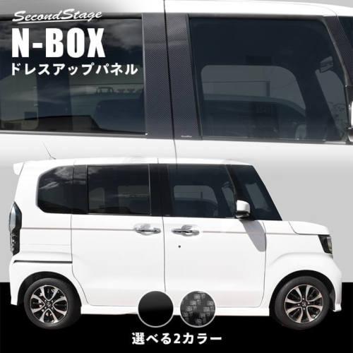 ホンダ N-BOX(JF3/JF4) ピラーガーニッシュ 全2色