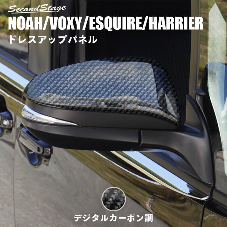 トヨタ ヴォクシー/ノア/エスクァイア80系 ハリアー60系・80系 ドアミラー(サイドミラー)カバー デジタルカーボン調