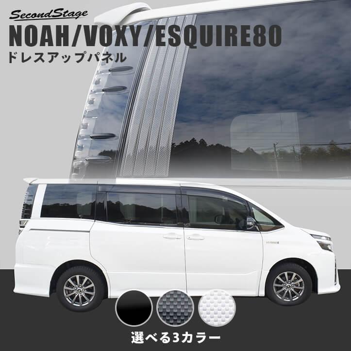 トヨタ ヴォクシー/ノア/エスクァイア80系 クォーターガラスガーニッシュ 全3色