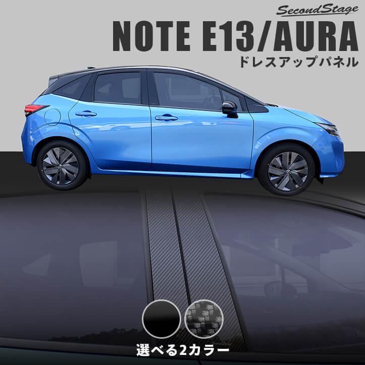日産 ノートE13 e-POWER(eパワー) ピラーガーニッシュ 全2色