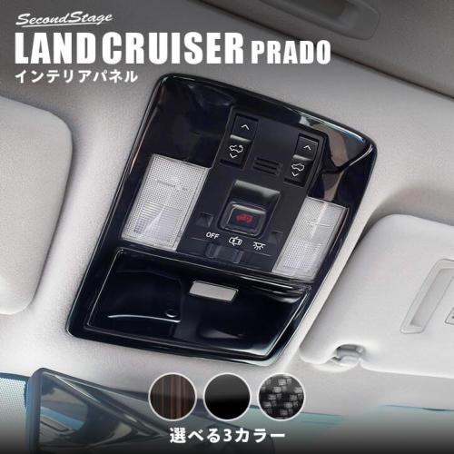 ランドクルーザープラド150系 オーバーヘッドコンソールパネル