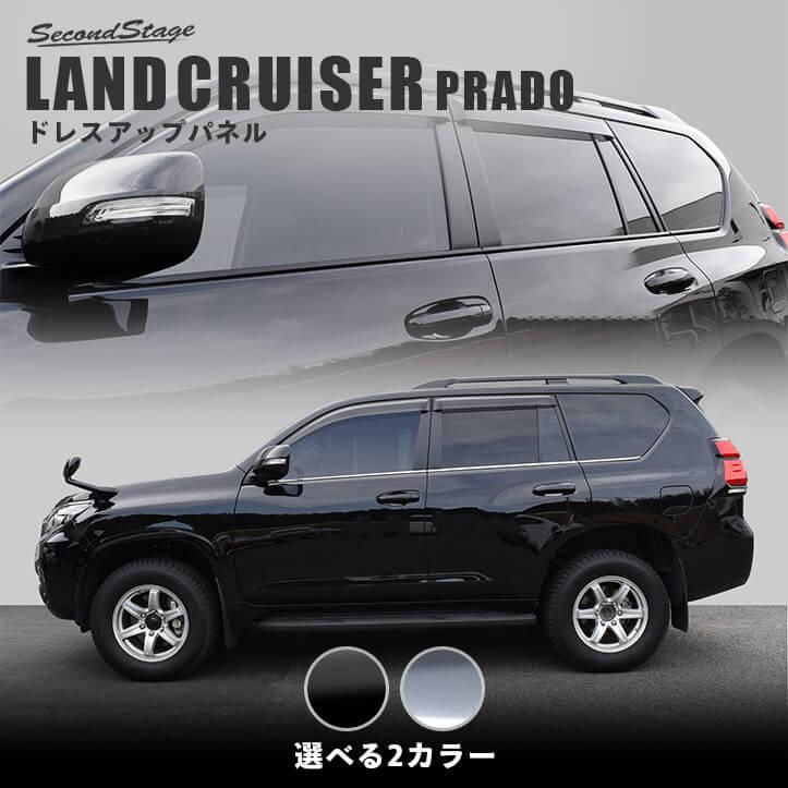 トヨタ ランドクルーザープラド150系 後期対応ウィンドウモールパネル 全3色