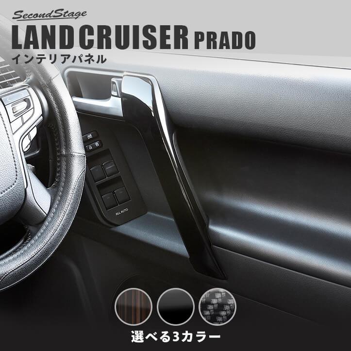 トヨタ ランドクルーザープラド150系 後期対応 ドアハンドルパネル 全5色