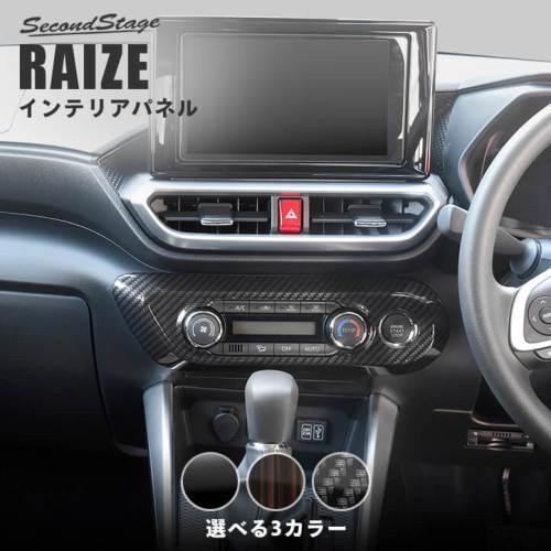 トヨタ ライズ 200系 エアコンパネル オートエアコン専用 全4色