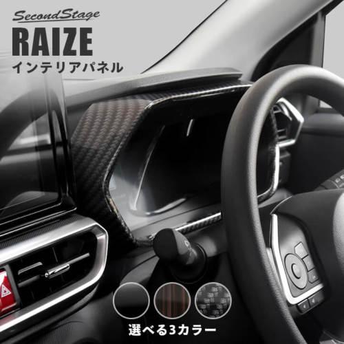 ライズ 200系 RAIZE トヨタ メーターパネル 全4色