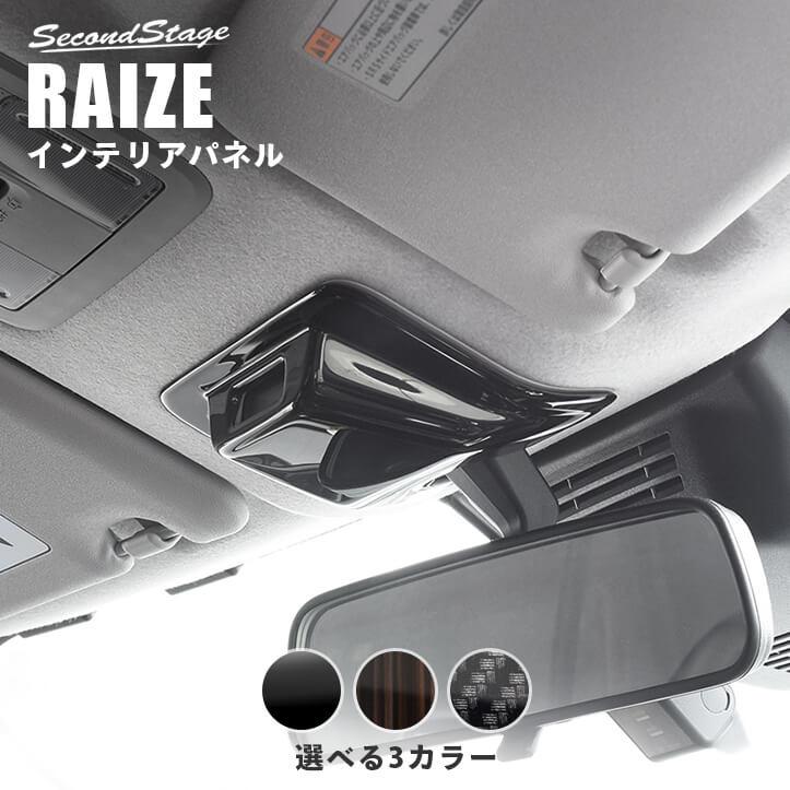 トヨタ ライズ 200系 ルーフアクセントパネル 全4色