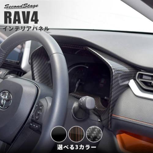 トヨタ 新型RAV4 50系 メーターパネル 全4色