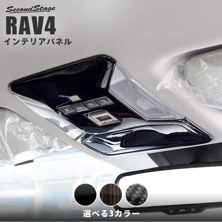 トヨタ 新型RAV4 50系 オーバーヘッドコンソールパネル ルームランプカバー 全4色
