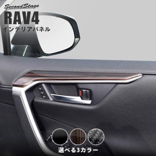 トヨタ 新型RAV4 50系 ドアトリムアッパーパネル 全4色